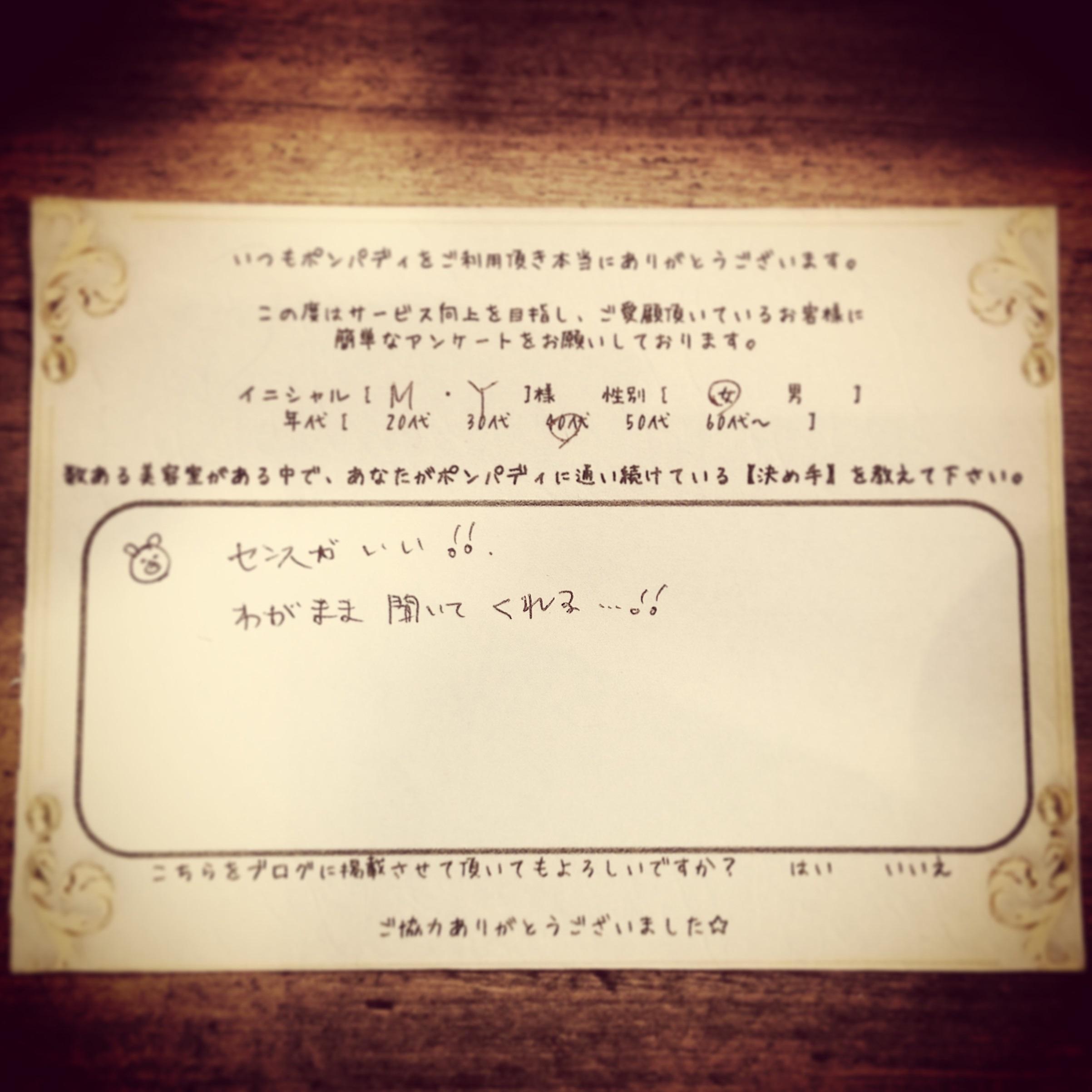 決め手アンケート1