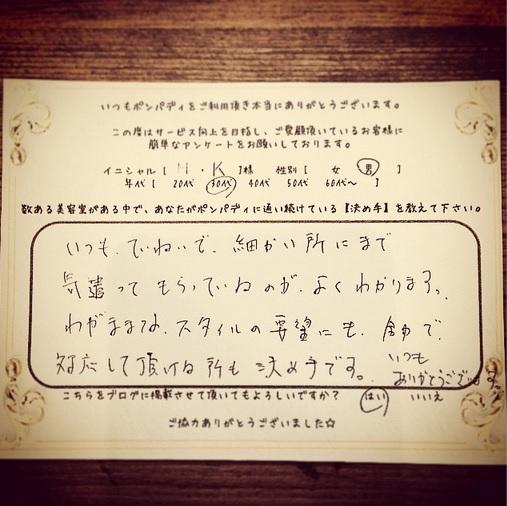 決め手アンケート24
