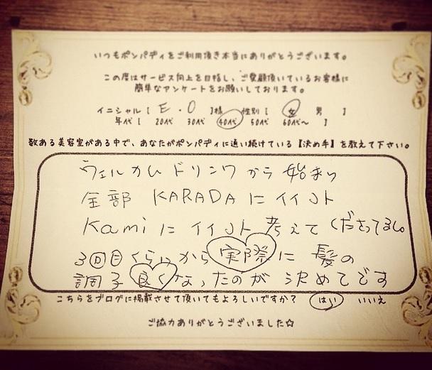 決め手アンケート8