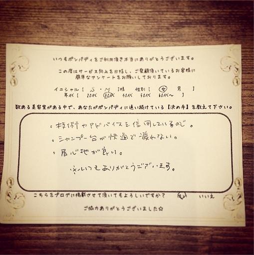 決め手アンケート20