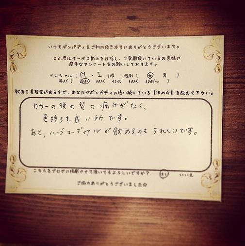 決め手アンケート31