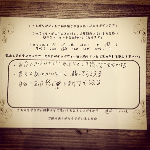決め手アンケート23