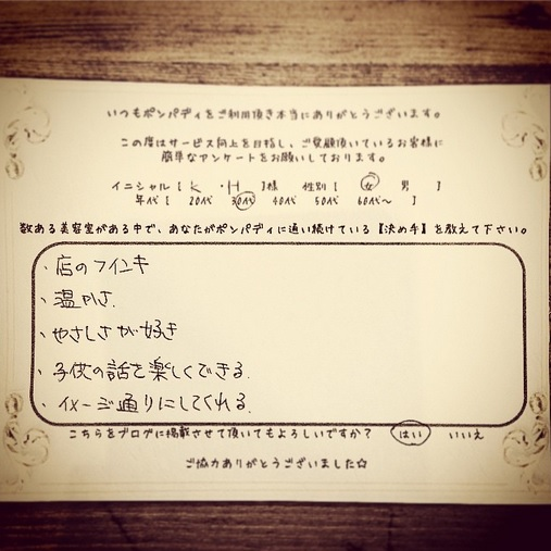 決め手アンケート22