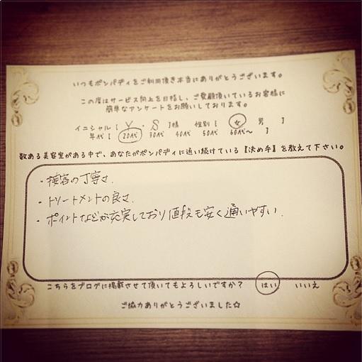 決め手アンケート14