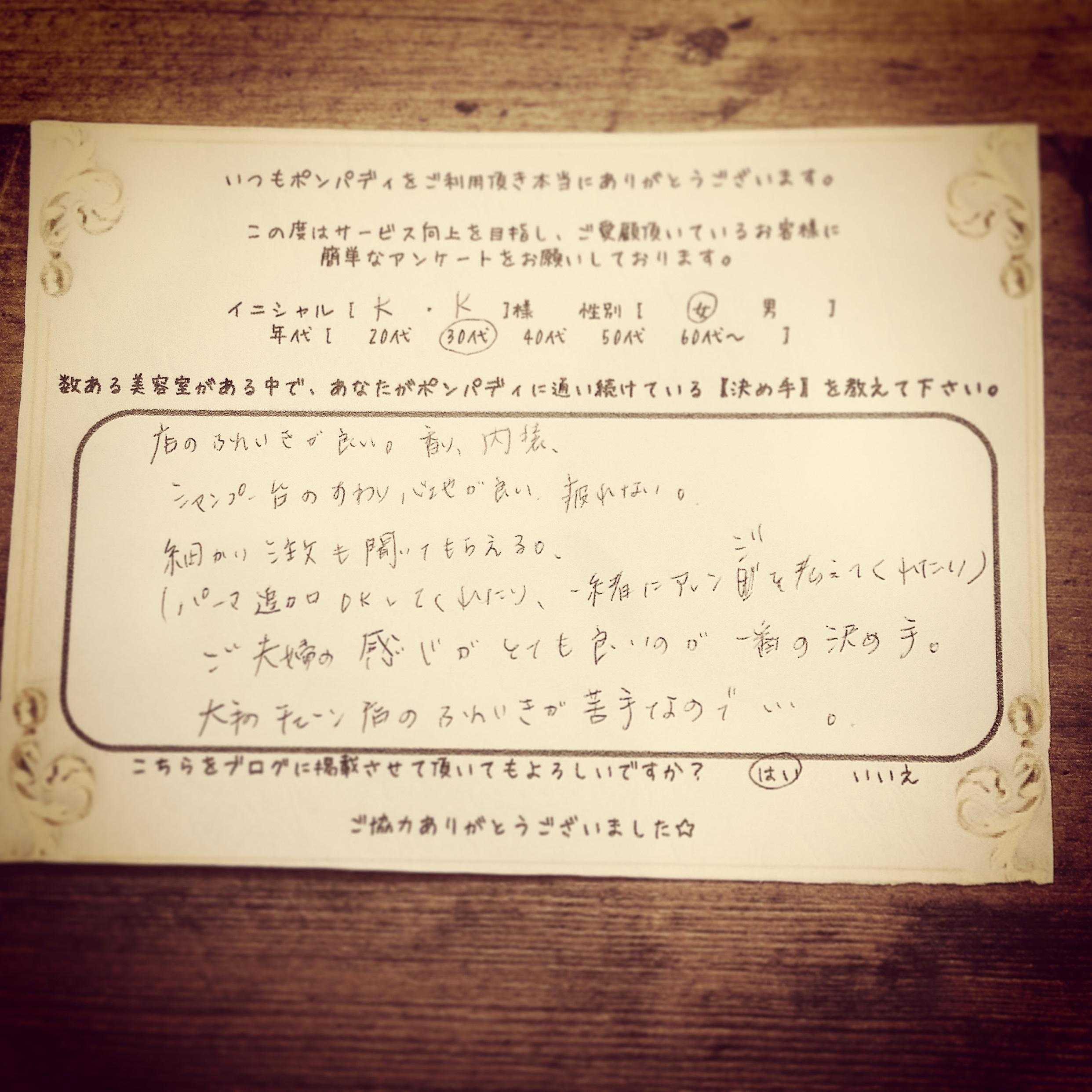 決め手アンケート3