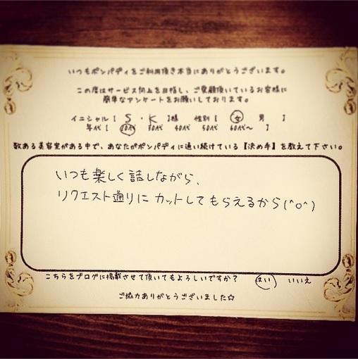 決め手アンケート28