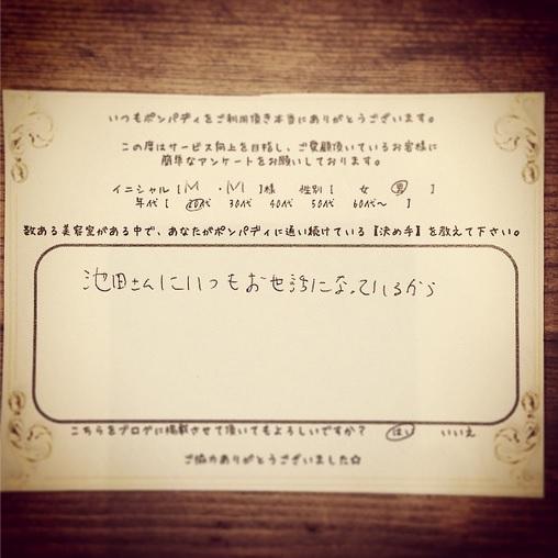 決め手アンケート41