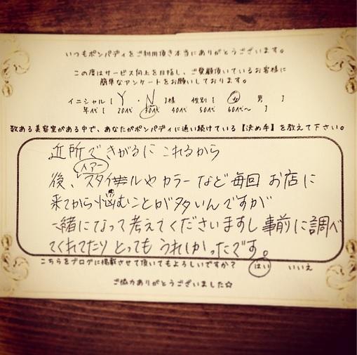 決め手アンケート32