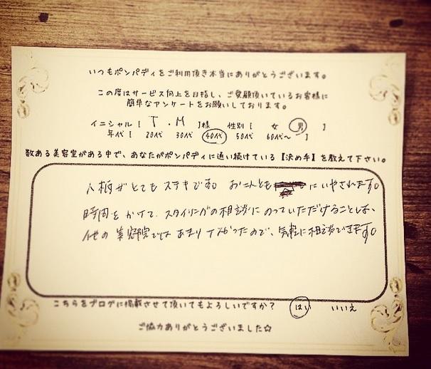 決め手アンケート6
