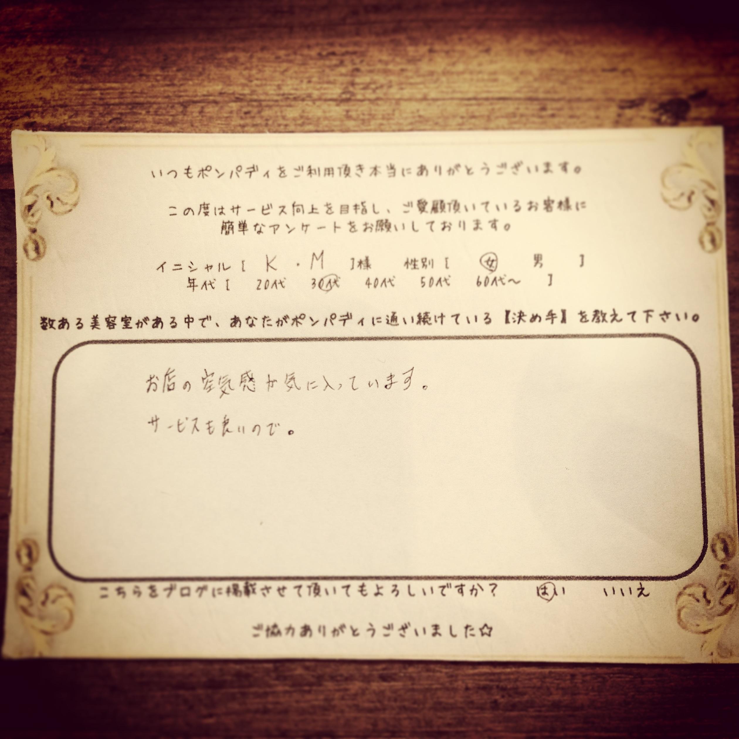 決め手アンケート2