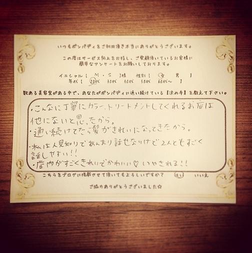 決め手アンケート18