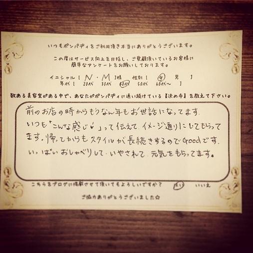 決め手アンケート38