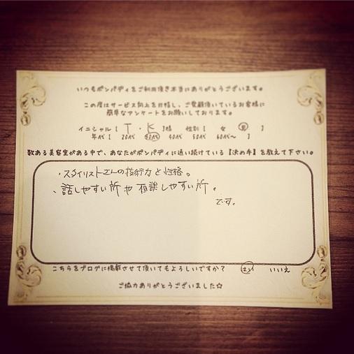 決め手アンケート13