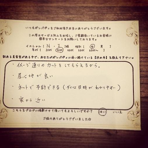 決め手アンケート47