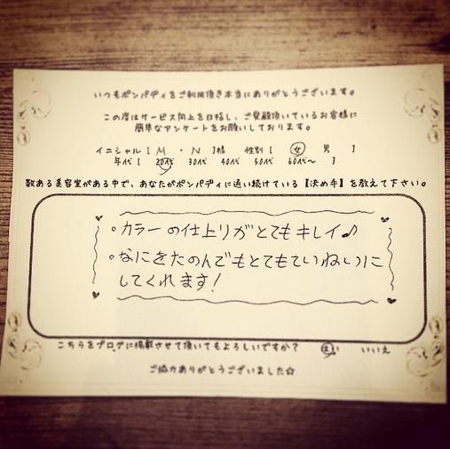 決め手アンケート46