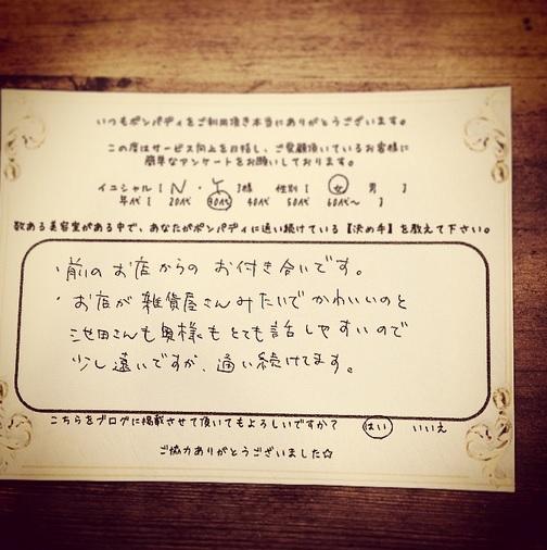 決め手アンケート63