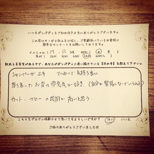 決め手アンケート54