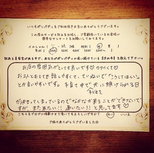 決め手アンケート61
