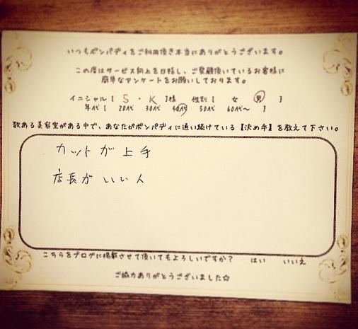 決め手アンケート60