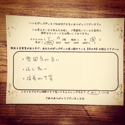 決め手アンケート53