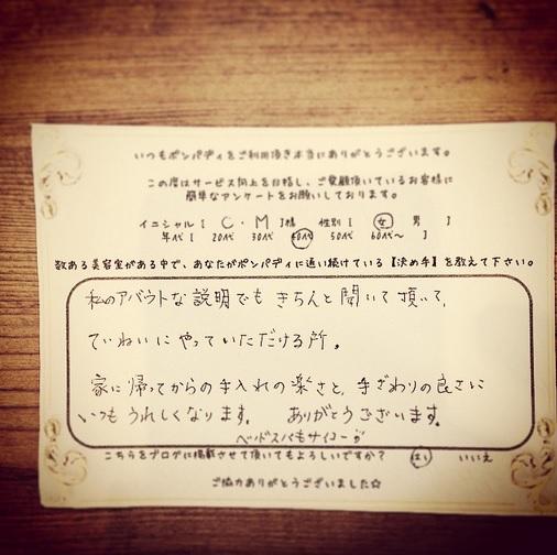 決め手アンケート45