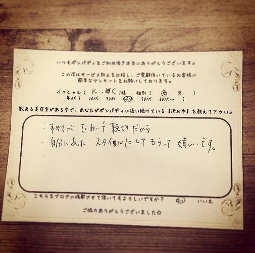 決め手アンケート68