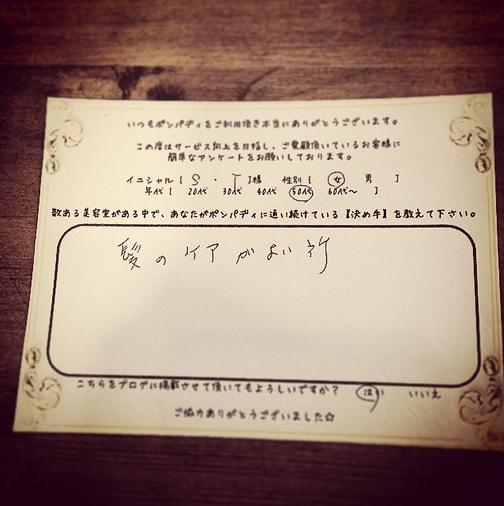 決め手アンケート67