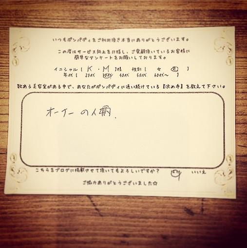 決め手アンケート51