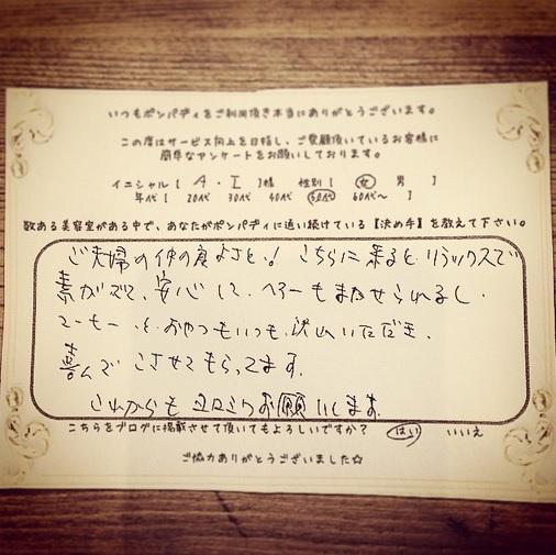 決め手アンケート50