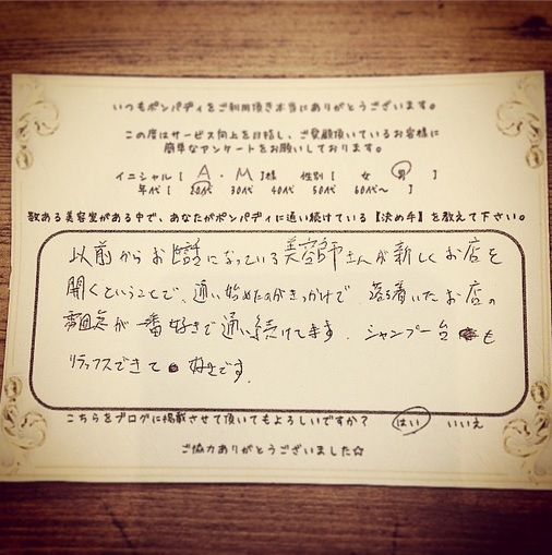 決め手アンケート48