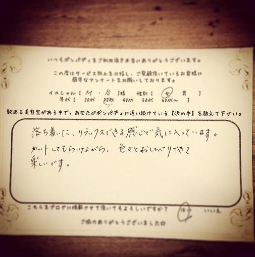 決め手アンケート59