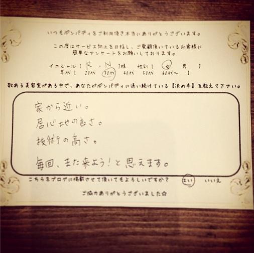 決め手アンケート56