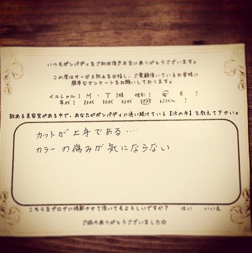 決め手アンケート71