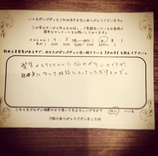 決め手アンケート99