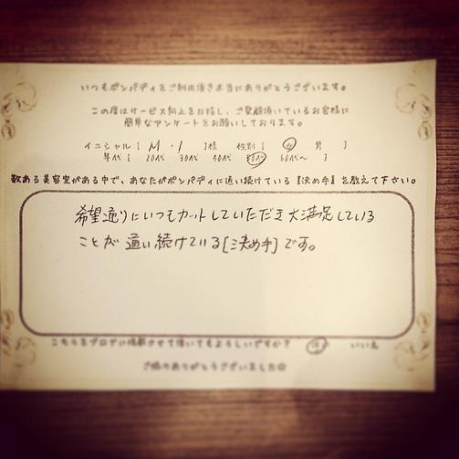 決め手アンケート98