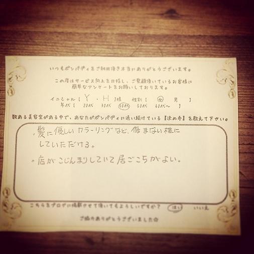 決め手アンケート100