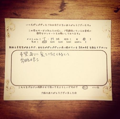 決め手アンケート89