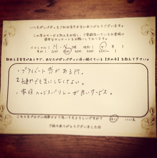 決め手アンケート94