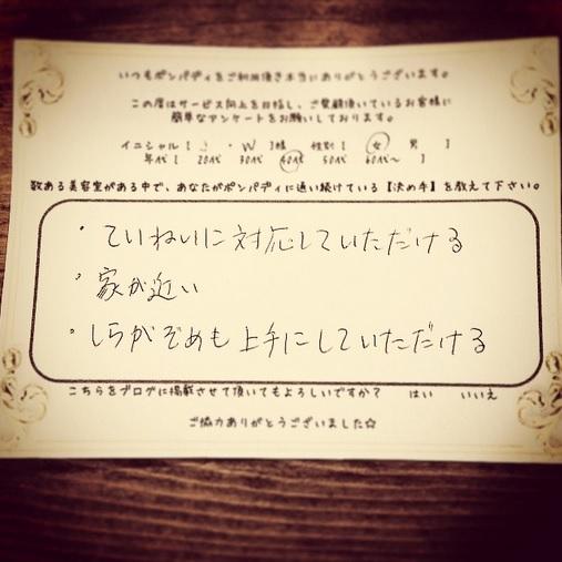 決め手アンケート76