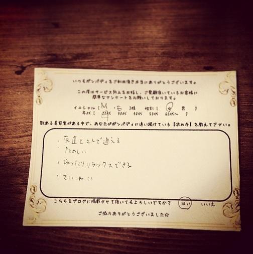 決め手アンケート69