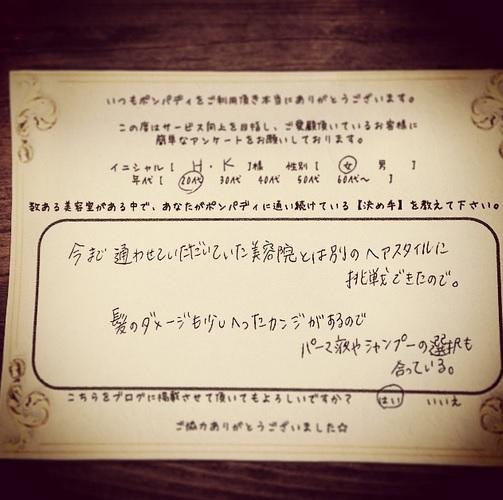 決め手アンケート74