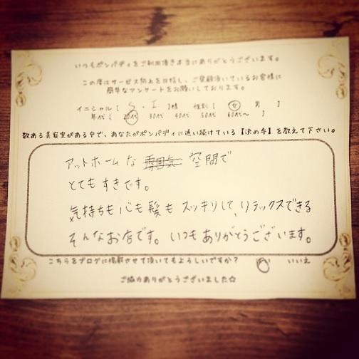 決め手アンケート93