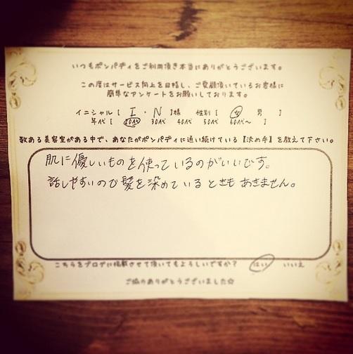 決め手アンケート97