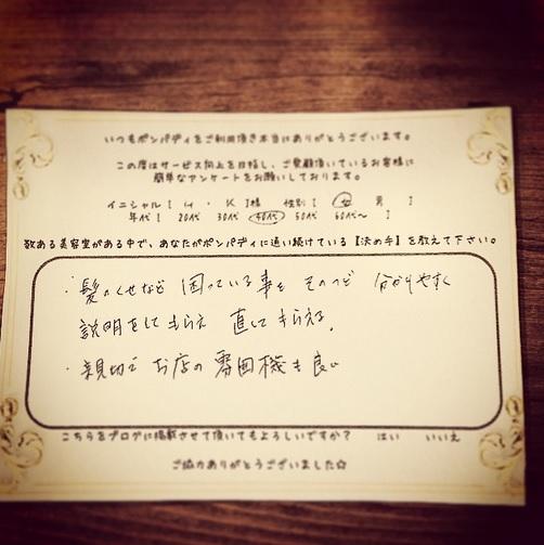 決め手アンケート77