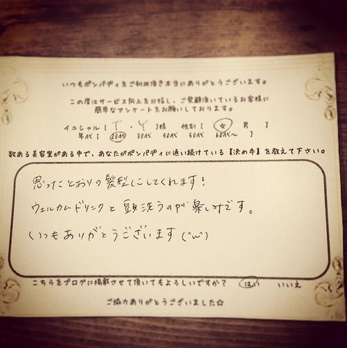 決め手アンケート70