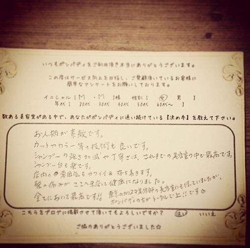 決め手アンケート79