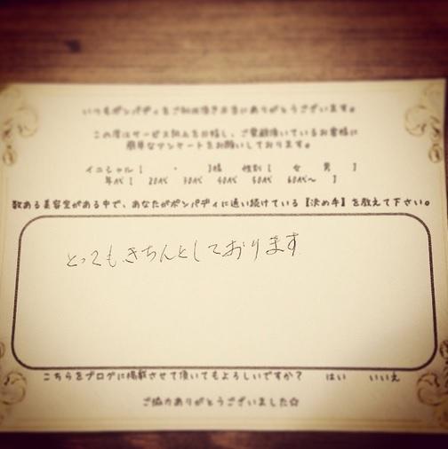 決め手アンケート81