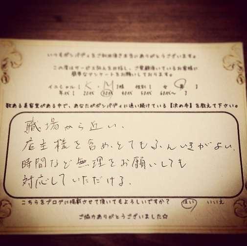 決め手アンケート86