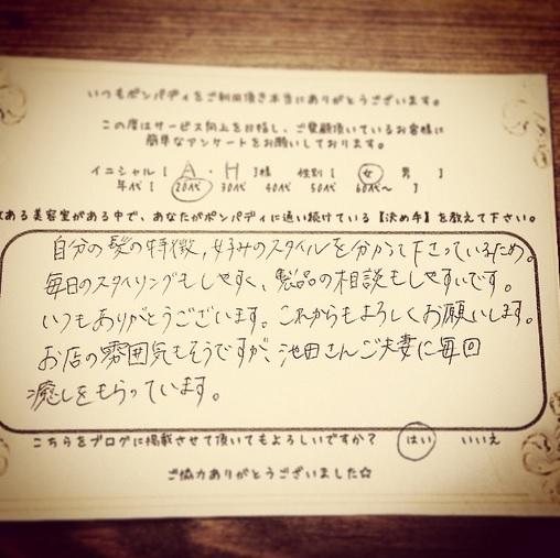 決め手アンケート85