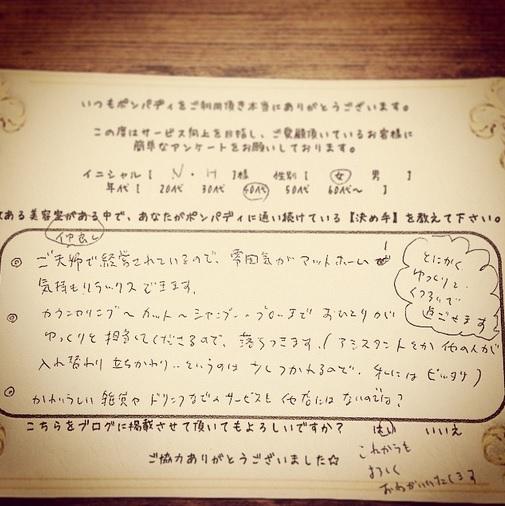 決め手アンケート88